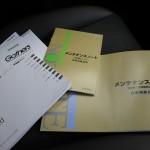 内装・操作系・備品編~実車チェックのポイント~