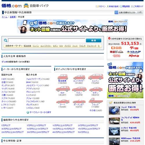 価格.com中古車検索サイトサムネイルキャプチャ20160926