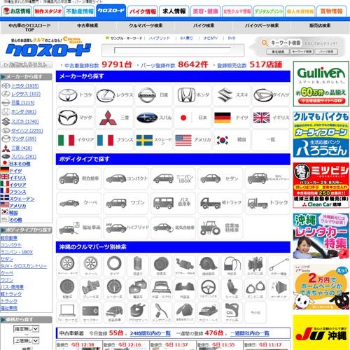 沖縄専門の中古車検索サイトクロスロード20160926