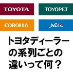 トヨタディーラーの種類※系列ごとの違いって何?